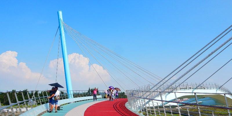 高美濕地景觀橋正式啟用!就在高美濕地旁,雙弧造型中間不落墩的設計,夜晚橋上還有LED燈打燈超有氣氛!(台中旅遊/台中景觀橋/高美濕地/清水景點)