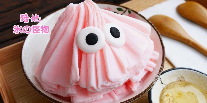 路地氷の怪物,大眼仔綿綿雪花冰又來惹!這次可是櫻花口味的,還有怪物造型的鬆餅喔!(路地/台中冰品甜點/文心路美食)