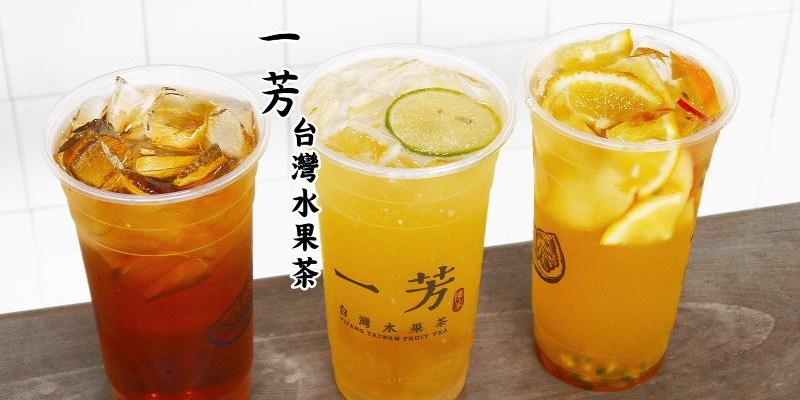 一芳台灣水果茶,主打台灣在地果農契作的水果茶飲料,科博館前的文青系飲料店。(台中手搖茶/台中水果茶/台中珍珠奶茶/試吃)