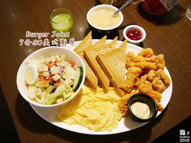 Burger Joint 7分SO美式廚房,美味又實在的美式餐廳,朝富店鄰近秋紅谷、老虎城購物中心。(台中早午餐/台中美式料理/台中美式漢堡)