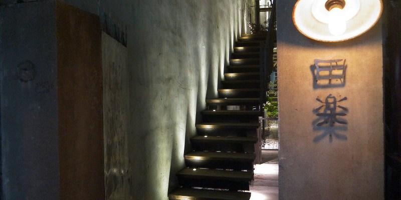 田樂公正小巷店,隱密小私所,正式開張,穿梭其中享受如同迷宮般的樂趣!(台中漢堡/田樂/草悟道美食)
