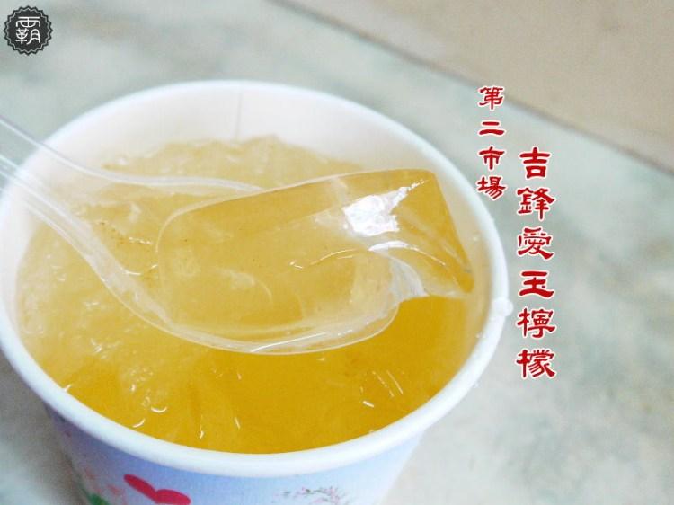 第二市場顏記包子配吉鋒愛玉檸檬,吃一口包子再吃一口酸甜愛玉的純樸味。(第二市場美食/台中冰品/台中包子)