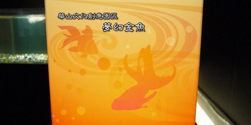夢幻金魚特展,金魚結合裝置藝術,水族箱另類感官體現!(華山文創園區/金魚展/藝術展覽)