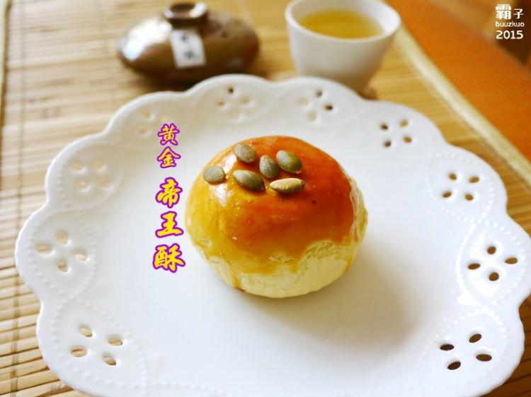 金蕎黃金帝王酥,蛋黃酥的外觀裡頭卻有夏威夷豆、烏豆沙及麻糬的帝王御膳糕餅!(帝王酥/月餅/試吃/土鳳梨酥)