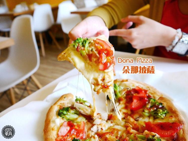 朵那披薩,溫馨小店內有著美味的手工披薩。(科博館美食/台中下午茶/手工披薩)