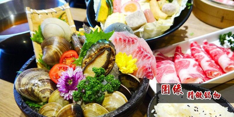 團緣精緻鍋物,主打的是漁船現撈的活海鮮,鮑魚送上桌時還是活跳跳的捏!(捷運內湖站/捷運文德站/湖光市場/活海鮮)