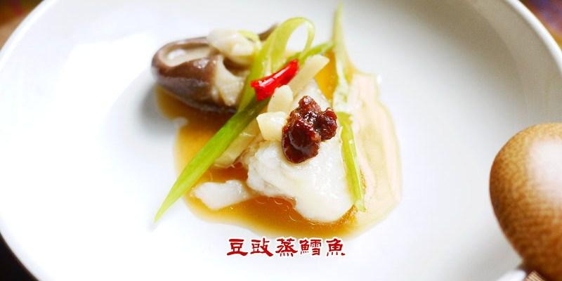 豆豉蒸鱈魚,味道甘甜的豆豉襯托出鱈魚的鮮美滋味。(台灣源味本舖母親節禮物/豆油伯大方醬料組合)