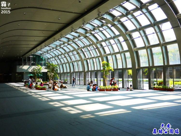 捷運大安森林公園站,獨特的玻璃帷幕加上庭園設計,台北捷運不可錯過的車站。