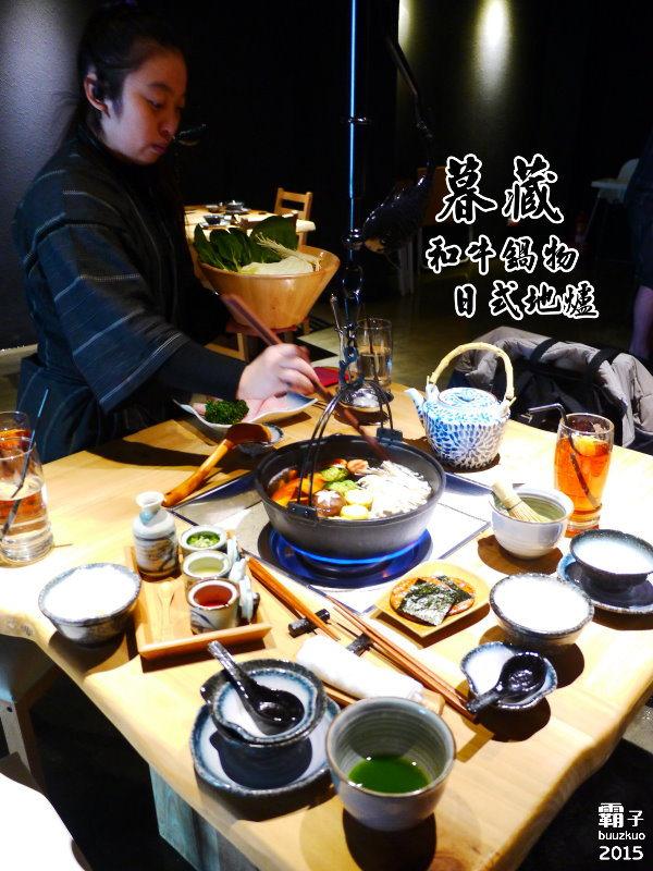 「暮藏囲炉裏」和牛鍋物,日式地爐囲炉裏大啖頂級和牛鍋物 ~