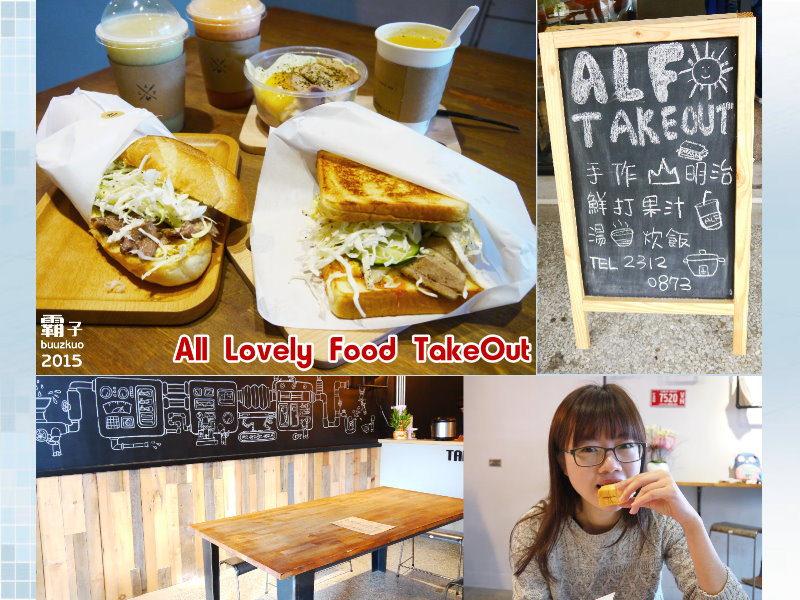 All Lovely Food TakeOut,如果吃膩了美式潛艇堡,不妨來份英式三明治吧!