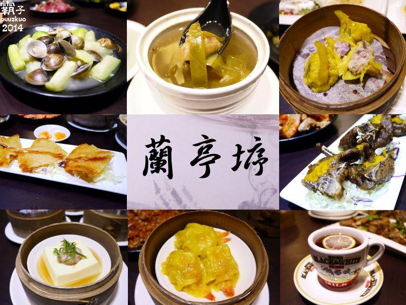 「蘭亭垿」港粵茶樓,哄供茶餐廳姐妹品牌,點心百道料理吃到飽