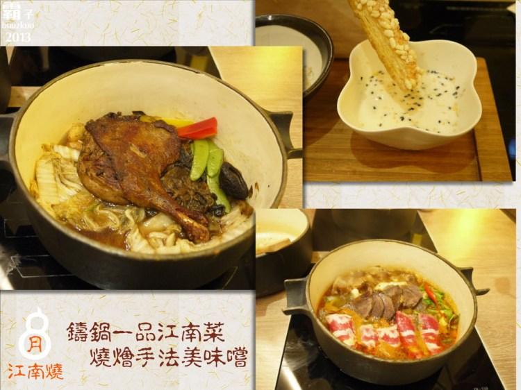 「八月江南燒」~ 鑄鍋一品江南菜,燒燴手法美味嚐。(已變更為孔雀川湘食集)