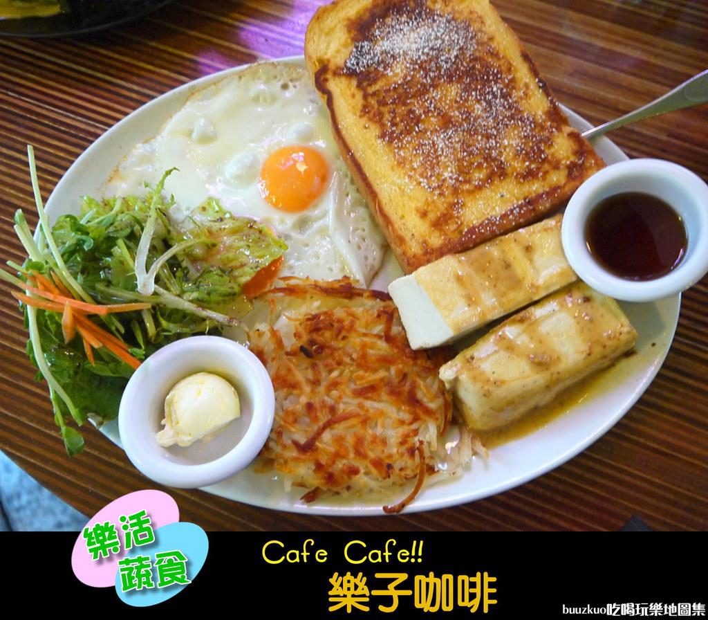森林系樂活蔬食,Café Café 樂子咖啡