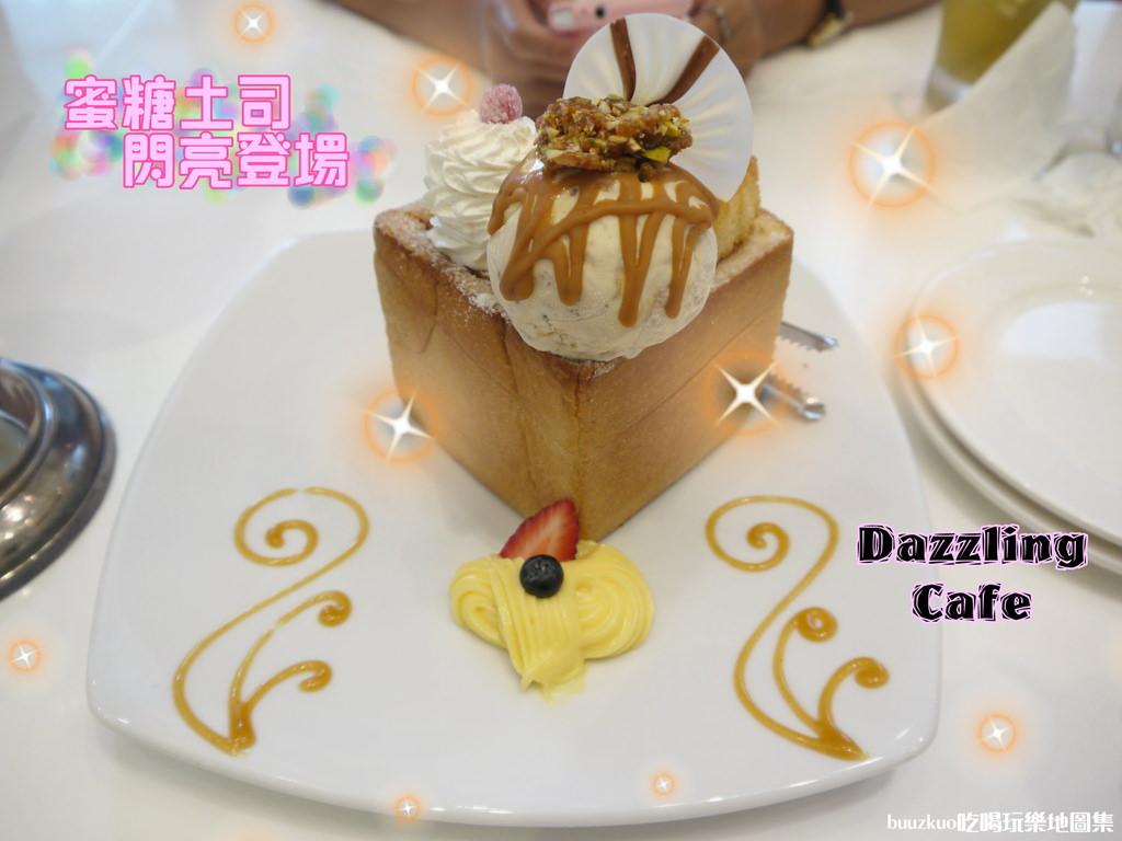 蜜糖土司閃亮登場 ~ Dazzling Cafe (台中新光三越店)