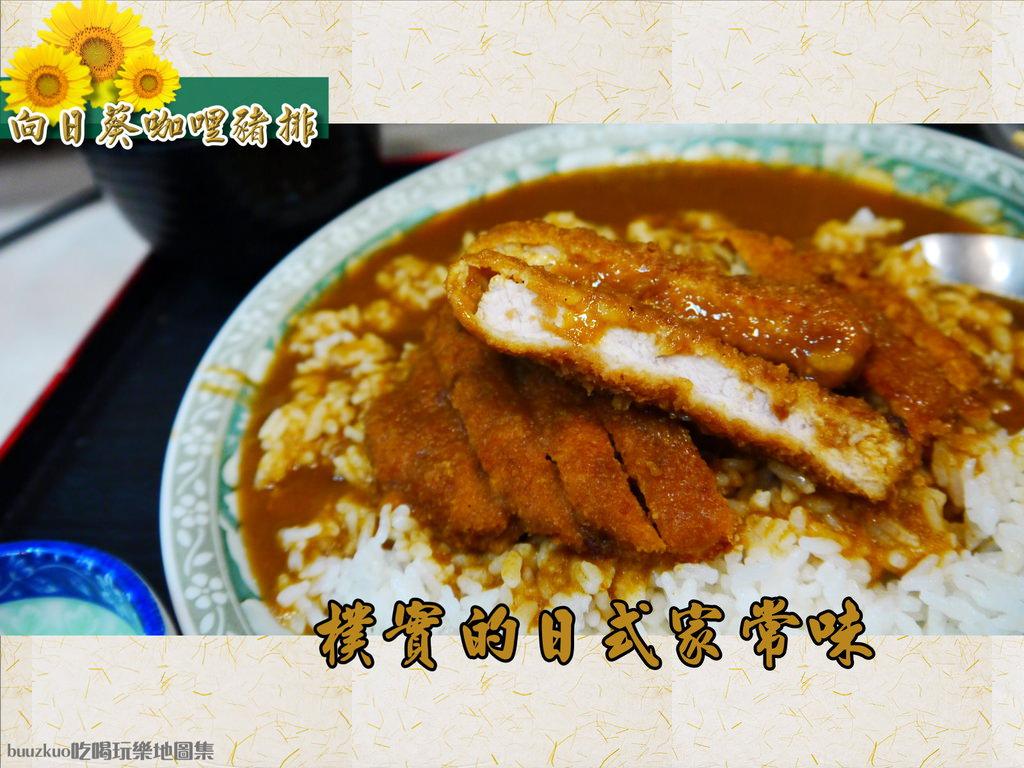 樸實的日式家常味,向日葵咖哩豬排