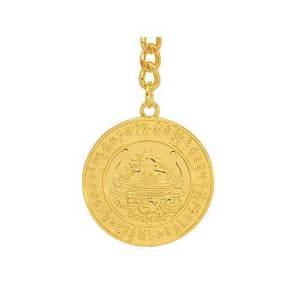Prosperity Medallion Keychain1