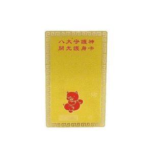 Boar Horoscope Guardian Card Talisman1