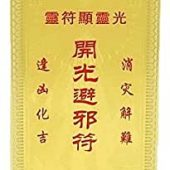 Consecrated Taoist Talisman Card for Protection