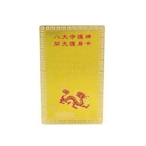 Dragon Horoscope Guardian Card Talisman1