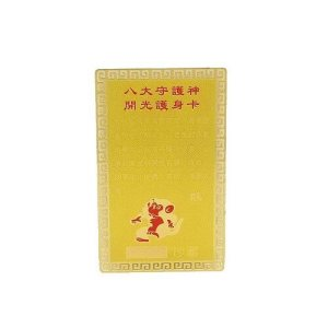 Monkey Horoscope Guardian Card Talisman1