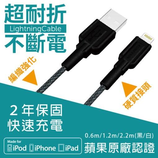 norm+ 蘋果原廠認證/超耐折 Lightning 2.4A 快速充電傳輸線 (120cm) - 1 2m