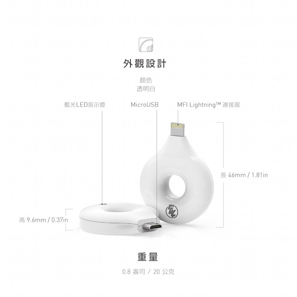 CHANNEL WELL 無線充電接收器 (Micro USB/Lightning) - Donut中文版 05 1