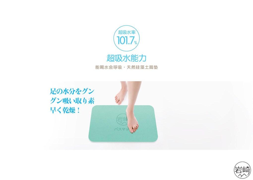 日本岩崎硅藻土地墊 - 超級吸濕抗菌防霉 - 岩崎硅藻土地墊 11