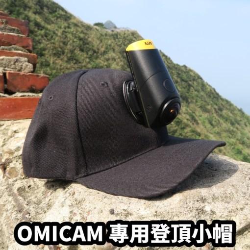 OmiCam 專用登頂小帽 - omicam登頂小帽 正方圖