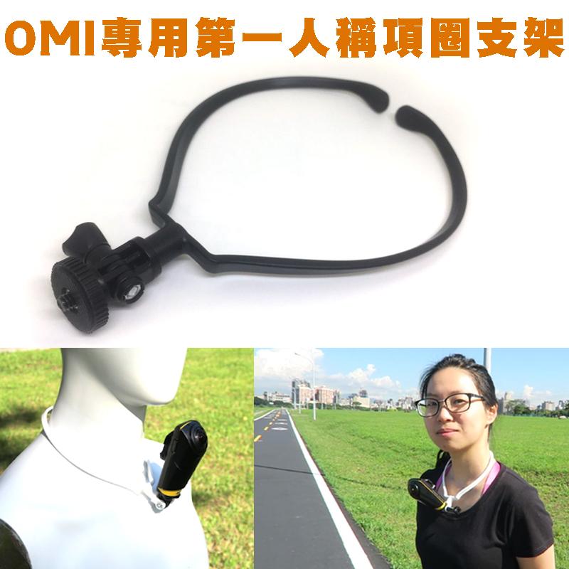 Omi 專用第一人稱項圈支架 - omi neck 2