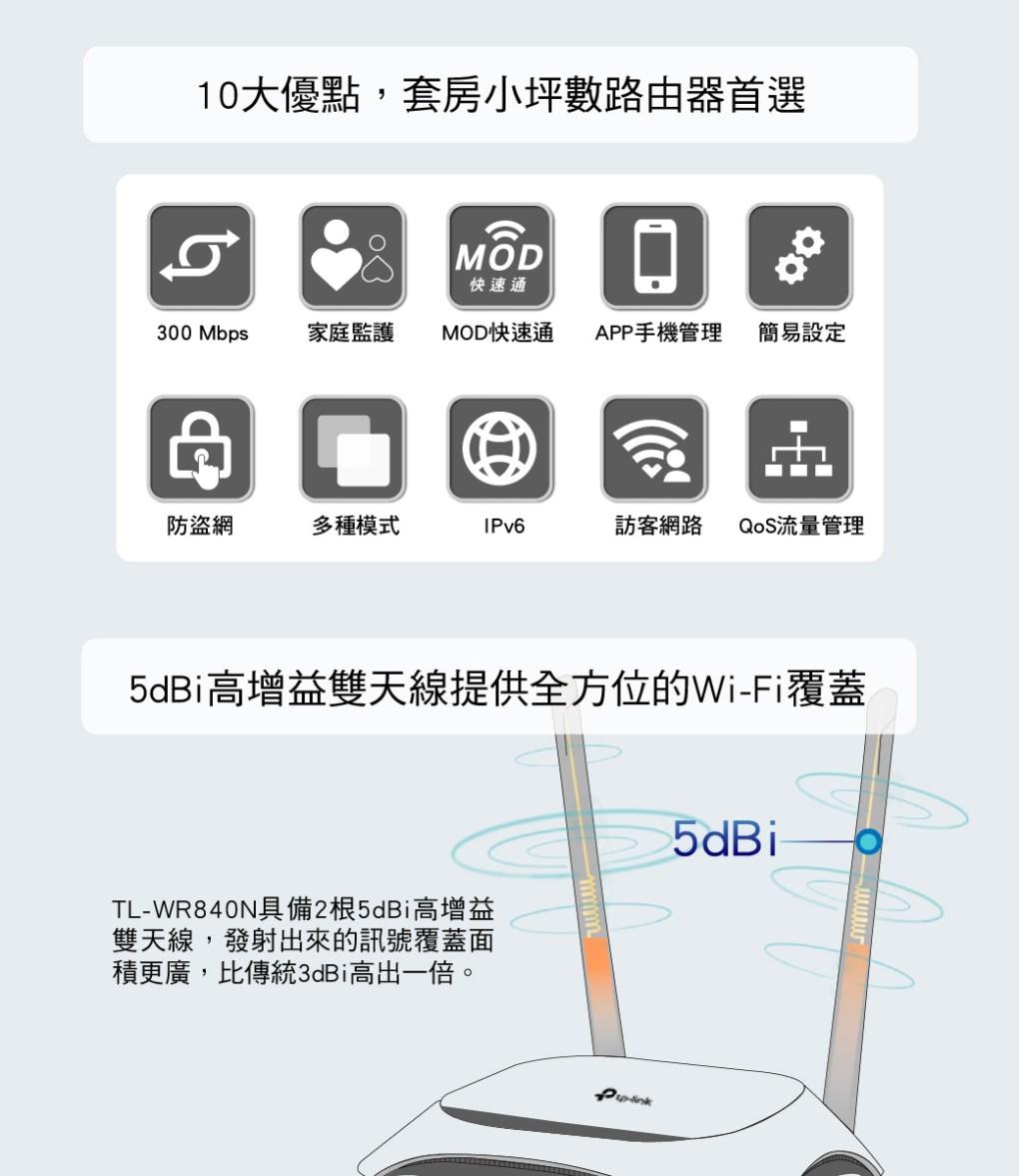 TP-Link TL-WR840N 300Mbps 無線網路 WiFi 路由器(分享器) - TP Link TL WR840N 10