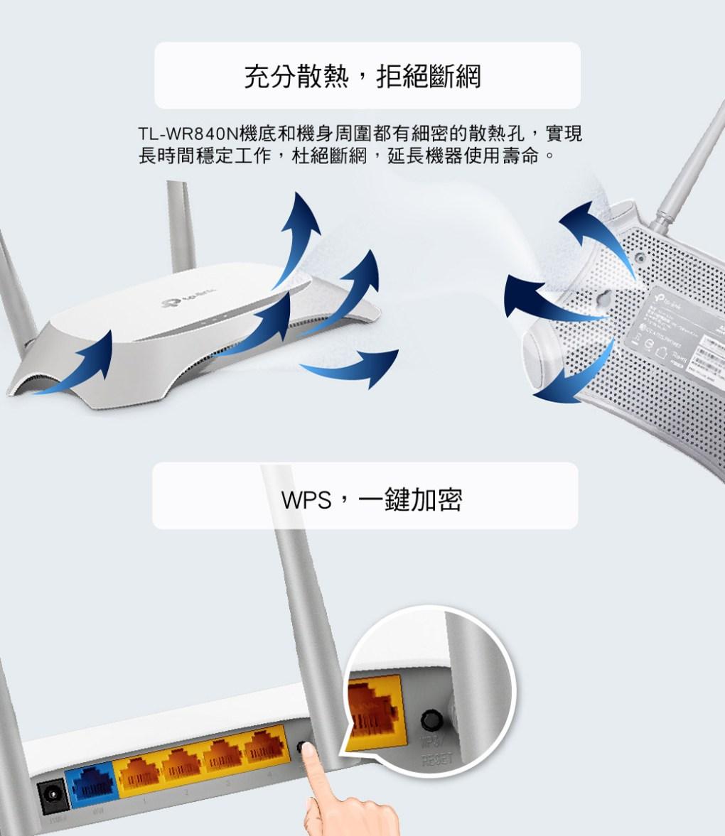 TP-Link TL-WR840N 300Mbps 無線網路 WiFi 路由器(分享器) - TP Link TL WR840N 6