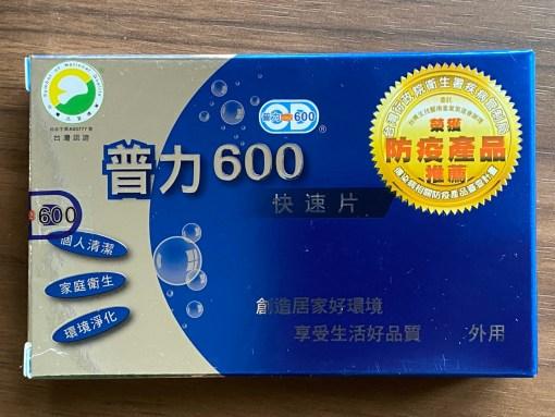 [居家防疫] 普力 600 殺菌水還原錠 - IMG 1039 scaled