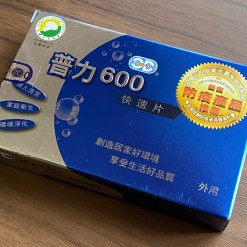 [居家防疫] 普力 600 殺菌水還原錠 - IMG 1040 scaled