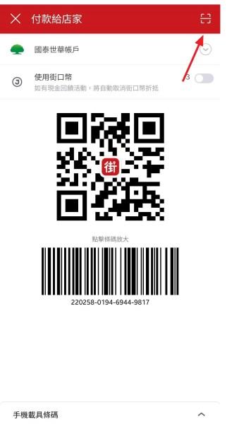 支援街口支付,上線期間購物最高享11%回饋! - Screenshot 20200830 195450