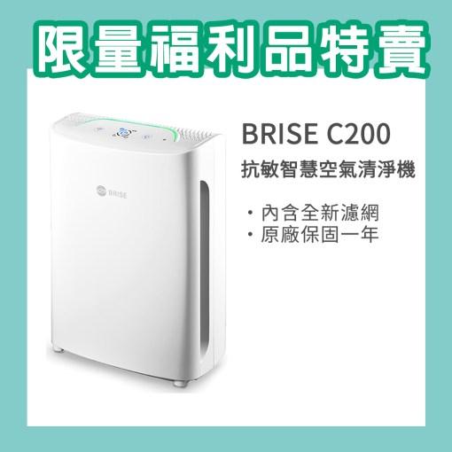 【內含全新濾網】BRISE C200 抗敏智慧空氣清淨機 單機 福利品 - C200 specialb