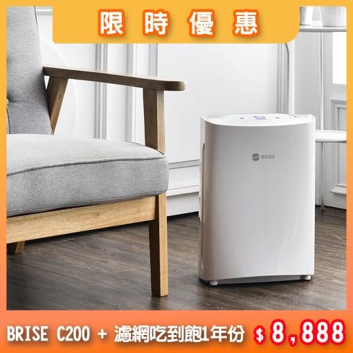 【獨家優惠】BRISE C200 抗敏智慧空氣清淨機 (送濾網吃到飽12個月) - c200 8888 1