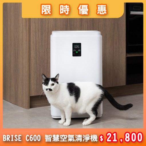 【限時優惠】BRISE C600 防疫級智慧空氣清淨機 (UV紫外光殺菌) - c600 21800 1