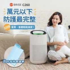 選對空氣清淨機,可以有效減少空氣中病毒數量! - C260 bio pack