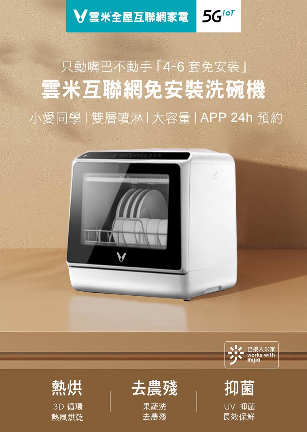 【早鳥優惠】VIOMI 雲米互聯網免安裝洗烘碗機(VDW0401) - 1