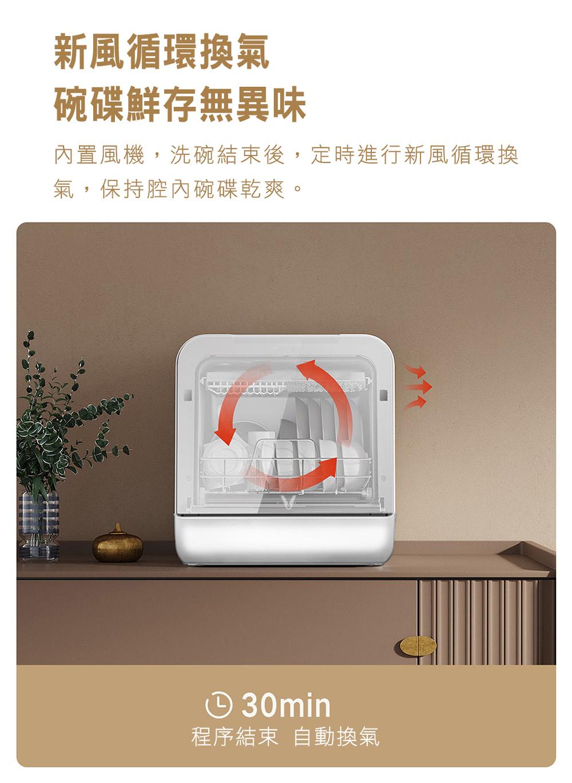 【早鳥優惠】VIOMI 雲米互聯網免安裝洗烘碗機(VDW0401) - 11