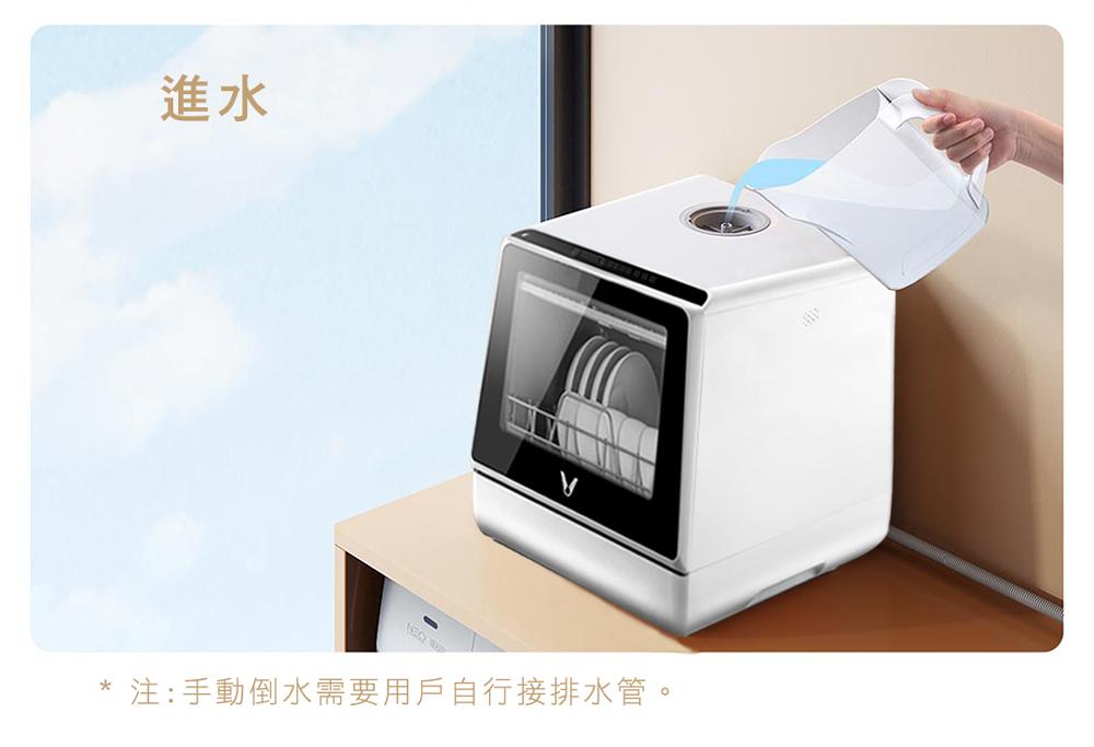 【早鳥優惠】VIOMI 雲米互聯網免安裝洗烘碗機(VDW0401) - 5