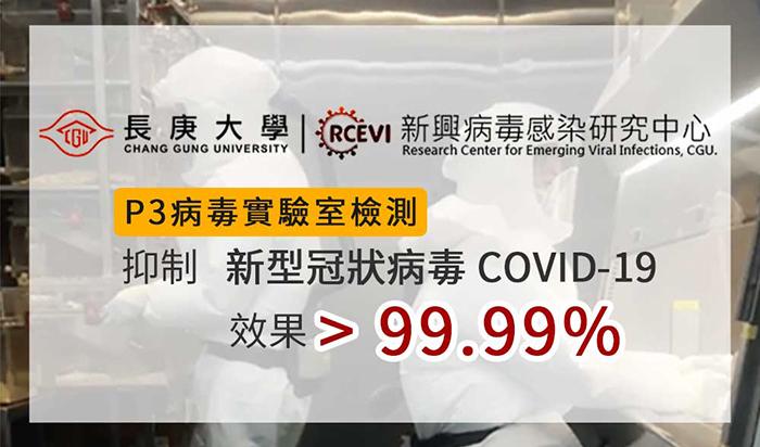 BRISE S1 Pro 全效環境抑菌除味機 (長庚大學P3實驗室認證) - covic 3