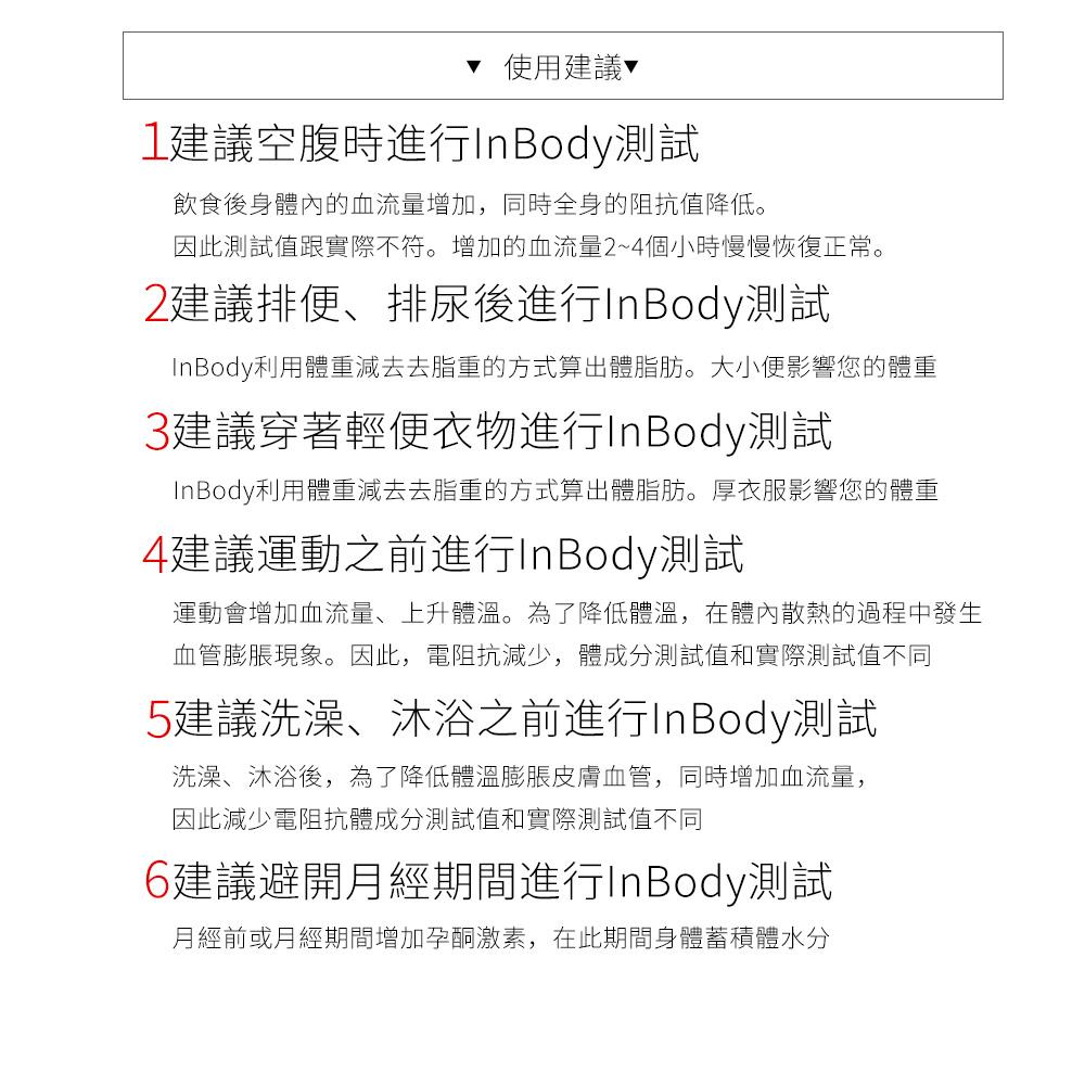 【天堂M大補帖專屬】韓國 InBody 體脂計家用版-白色 (H20B) - 15