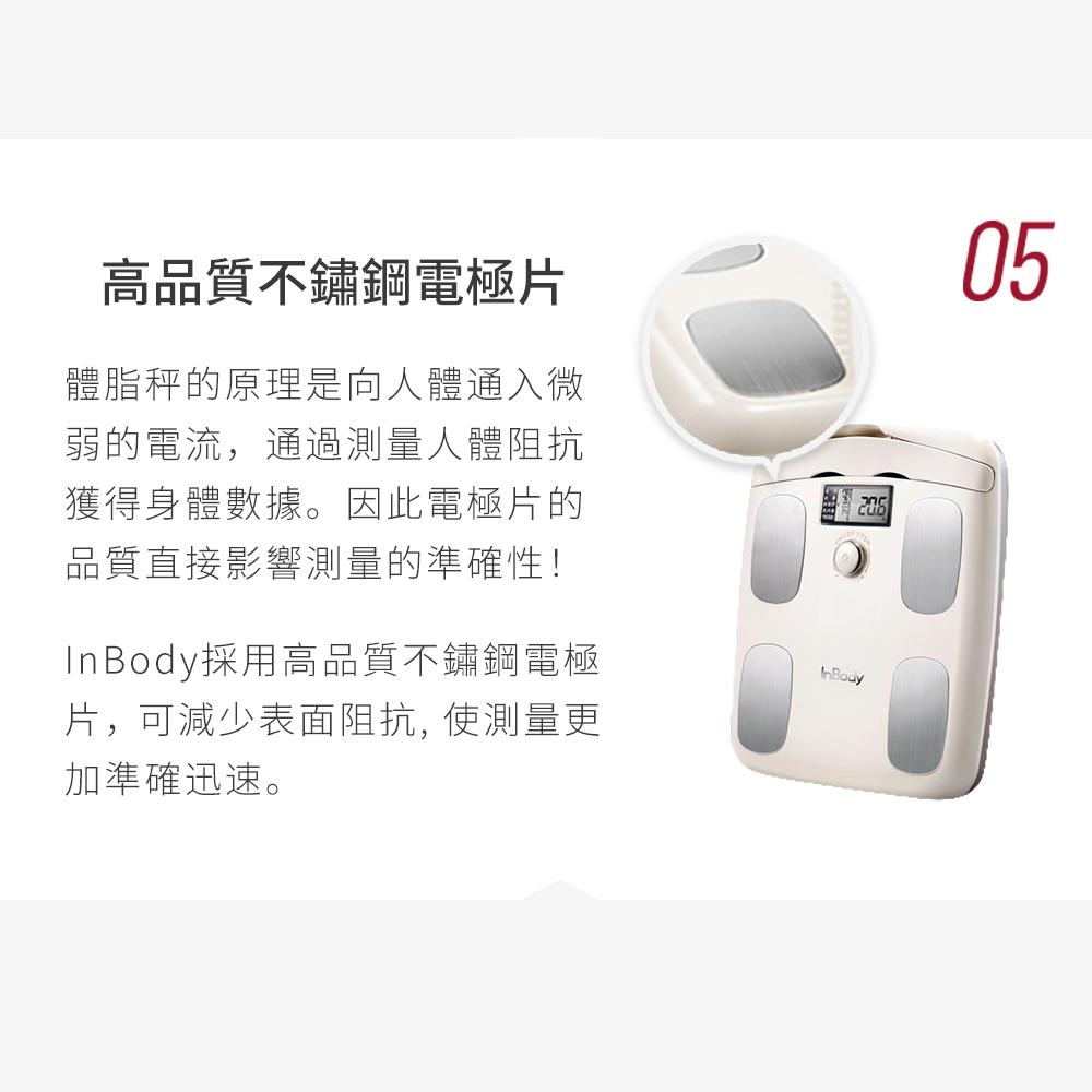 【天堂M大補帖專屬】韓國 InBody 體脂計家用版-白色 (H20B) - 7