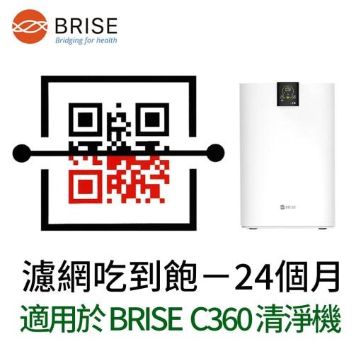 BRISE C360 濾網吃到飽服務 (24個月) - C360 24M