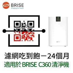 選對空氣清淨機,可以有效減少空氣中病毒數量! - C360 24M