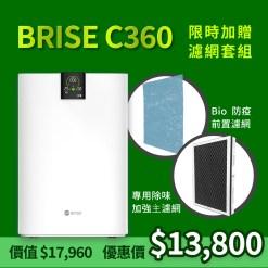 3倍振興券優惠商品 - bioodors c360