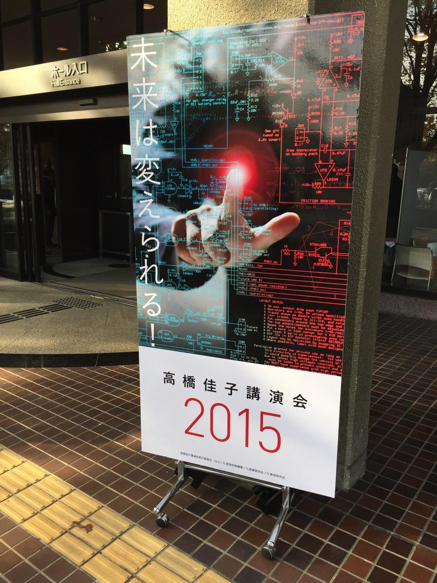 未来は変えられる! 2015高橋佳子講演会開催