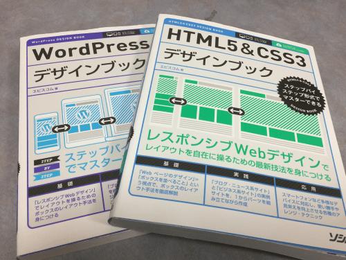 HTML5 CSS3デザインブック