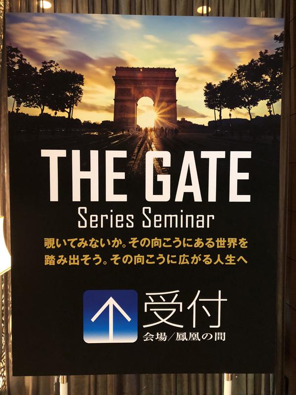 THE GATE SRS 10年に一度のグレートカオスとの遭遇
